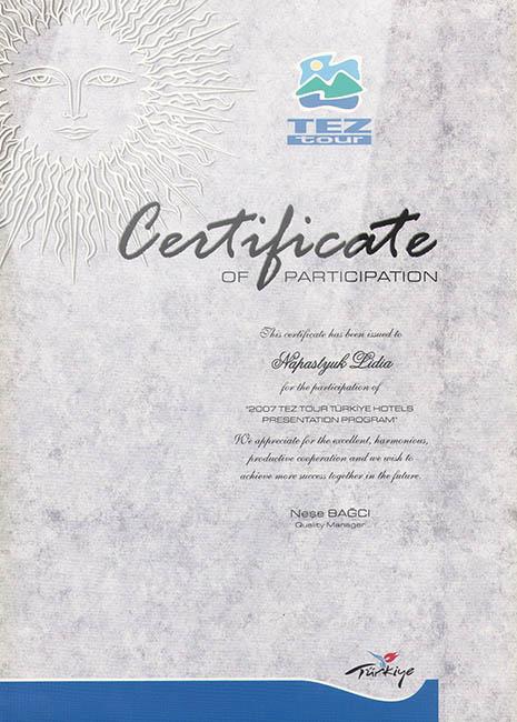 Сибирская Туристическая Компания - Сертификат №1