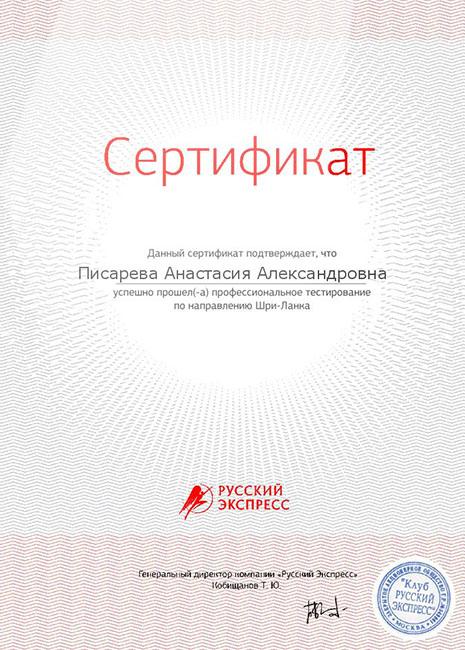 Сибирская Туристическая Компания - Сертификат №10