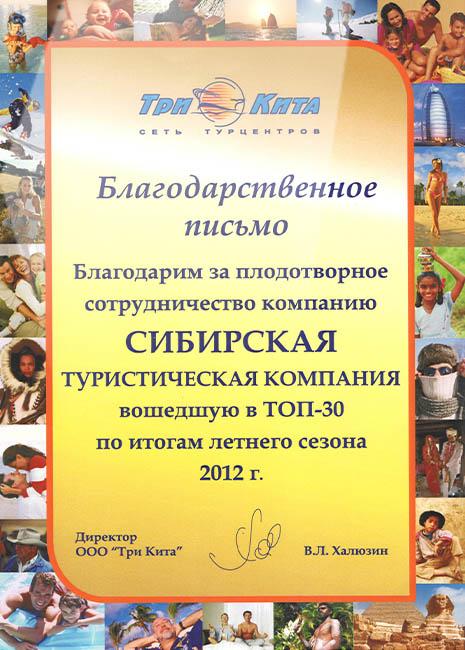 Сибирская Туристическая Компания - Сертификат №2