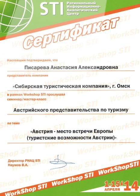 Сибирская Туристическая Компания - Сертификат №3