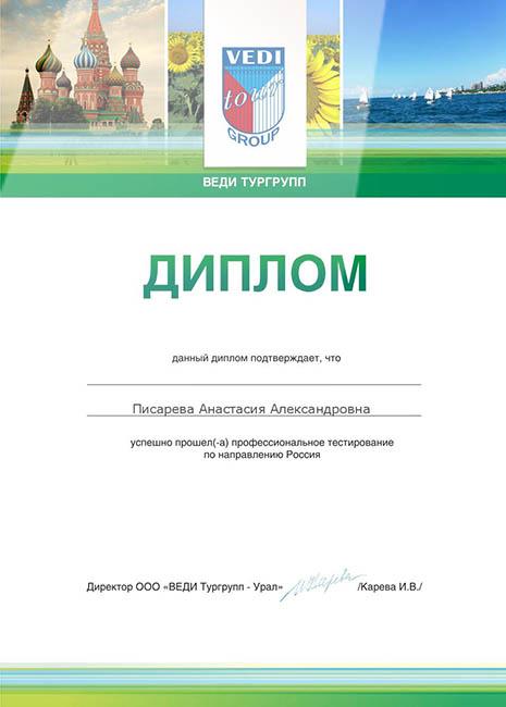 Сибирская Туристическая Компания - Сертификат №4