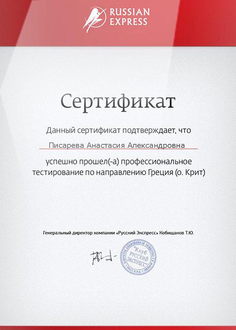 Сибирская Туристическая Компания - Сертификат №5