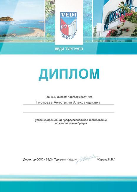 Сибирская Туристическая Компания - Сертификат №6
