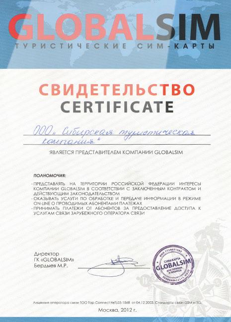 Сибирская Туристическая Компания - Сертификат №7