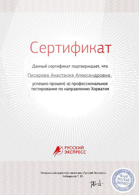 Сибирская Туристическая Компания - Сертификат №8