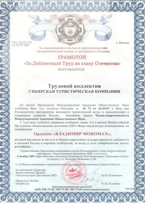 Сибирская Туристическая Компания - Сертификат №9